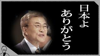 日本が韓国に23兆円支払い!韓国「東日本大震災で1000億払ったのに恩を仇で返した!」なぜすぐに分かる嘘をついてしまうのか。【日韓関係】【韓国最新ニュース】【韓国反応】【韓国経済】【韓国問題】