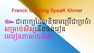 មេរៀននេះនិយាយអំពីការគោរព,French Greeting In Khmer-Greeting French Speak Khmer,Lesson French Greeting
