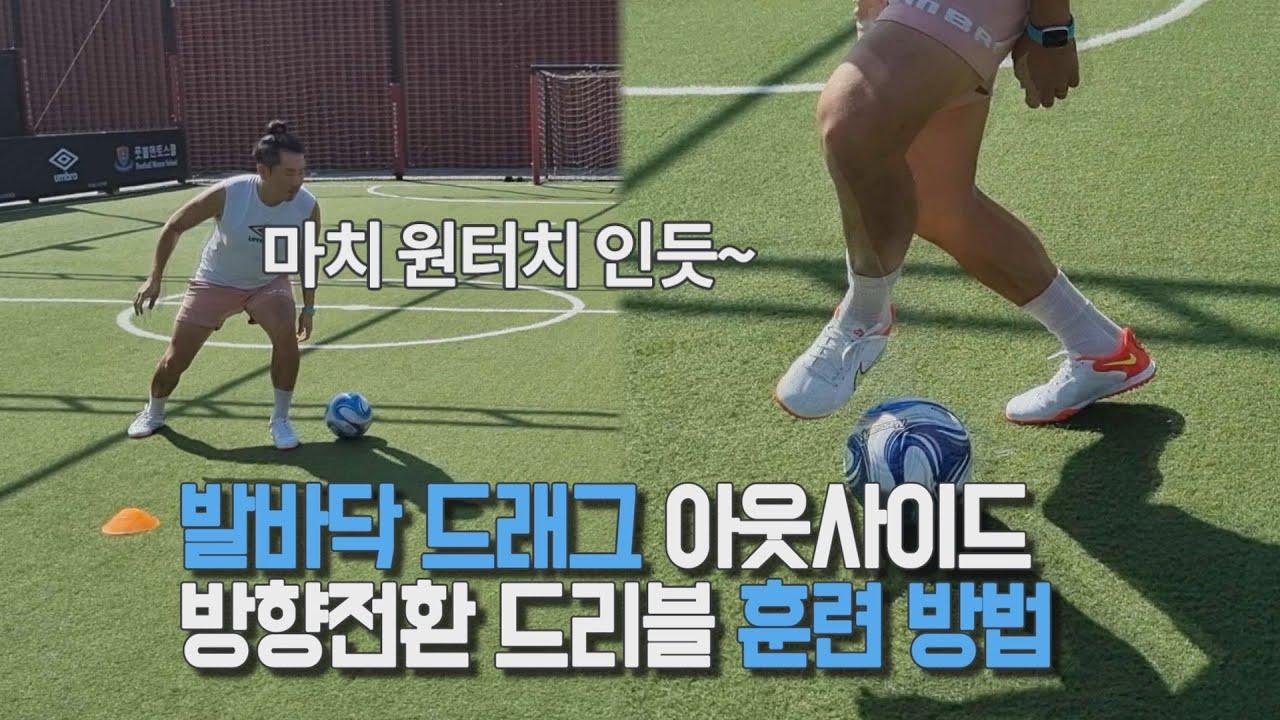 발바닥 드래그 아웃사이드 방향전환 드리블 훈련방법ㅣ연습하면 축구, 풋살 실전에서 다 가능합니다~