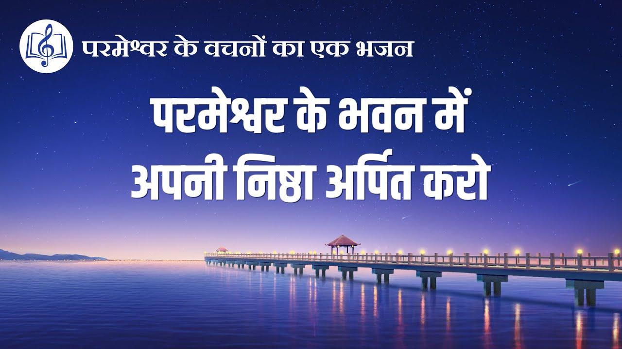 परमेश्वर के भवन में अपनी निष्ठा अर्पित करो | Hindi Christian Song With Lyrics