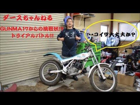 ダースちゃんねる GUNMA17からの挑戦状!?トライアルバトル 整備編