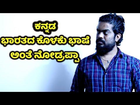 ಕನ್ನಡ ಕೊಳಕು ಭಾಷೆ ಅಂತೆ   Google Says Kannada is the ugliest Language   Ugliest Language in india