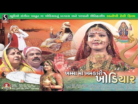 Gujarati Movie Full - Khodiyar Maa - Best Gujarati Movie - Khamma Maa Khamkari Khodiyar - 2