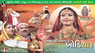 Gujarati Movie Full - Khodiyar Maa - Best Gujarati Movie - Khamma Maa Khamkari Khodiyar - 2