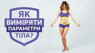 як правильно зробити виміри тіла