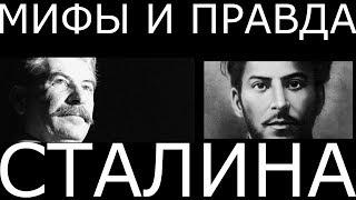 Сталин.  Суд истории...