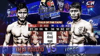 Moeun Sokhuch (Cam) Vs (Thai) JackNoun, 17/November/2018, CNC Boxing