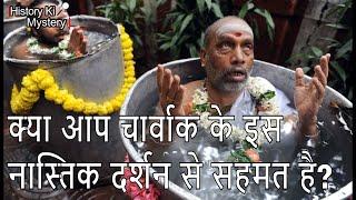 Who were the Nastika Charvaka? Charvaka philosophy explained | Materialism of Charvaka and Lokayatas