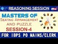IBPS PO MAINS/CLERK | Master Of Seating Arrangement & Puzzle | Reasoning | SESSION-4