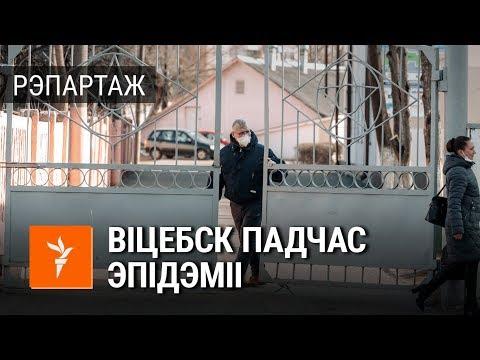Віцебск падчас эпідэміі | Витебск во время эпидемии