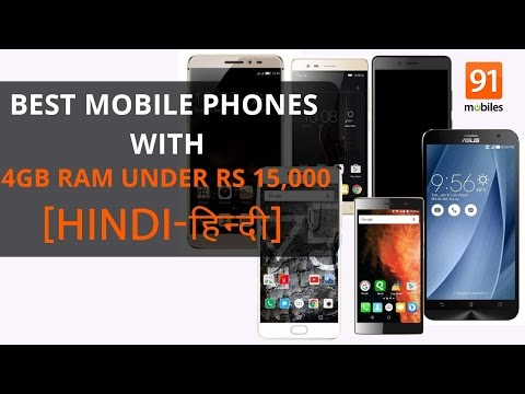 Best Mobile Phones With 4GB RAM Under Rs 15,000 | India [October 2016] [Hindi-हिन्दी]