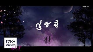 Tu j re  - (Lyrics Video) Jigardan Gadhavi,  Deepali Sathe