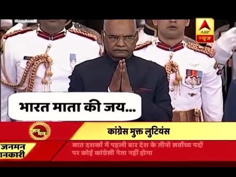 Jan Man: Ram Nath Kovind sworn in as 14th President of India