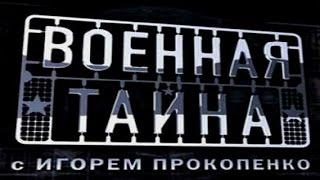 Военная тайна с Игорем Прокопенко. 13. 08. 2016.Часть 1.