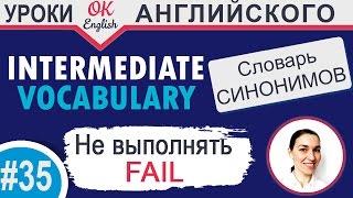 #35 Fail - Не сделать 📘 Intermediate vocabulary of synonyms | OK English