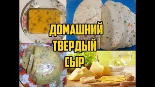 Топ 3 самых вкусных рецептов домашнего сыра / Домашний твердый сыр из творога