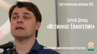 Сергей Дрозд - Истинное Евангелие (01.05.2018)