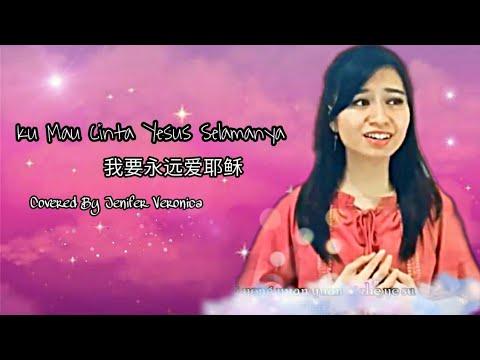 Ku Mau Cinta Yesus我要永远爱耶稣 Wo Yao Yong Yuan Ai Ye Su-Cover Lagu Rohani Mandarin Jenifer Veronica