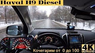 Haval H9 с дизелем, как прет  до 100?