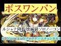 【パズドラ】ルシャナ降臨壊滅級浦飯幽助PTソロノーコン ボスワンパン