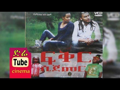 Fikr Sijemer (Ethiopian Movie)