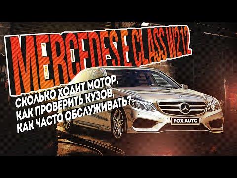 MERCEDES E CLASS W212-Ешка   Сколько ходит мотор, как проверить кузов, как часто обслуживать