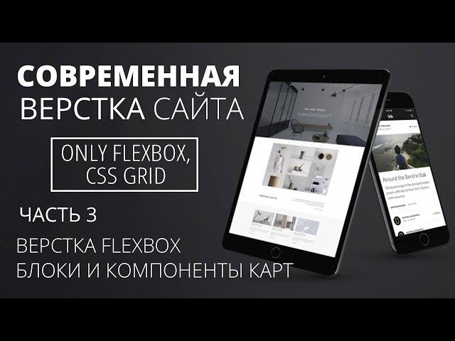 Современная верстка сайта -FlexBox верстка карточки