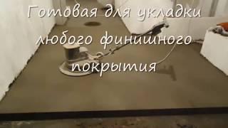 Полусухая стяжка.(Стяжка, устройство и выравнивание полов стяжкой по полусухой технологии http://expresspol.ru/ Тел. 8(495) 940 64 61