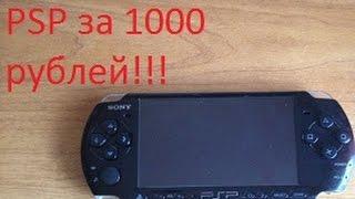 Sony psp за 1000 рублей!!!