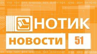 Нотик Новости 25.04.2017