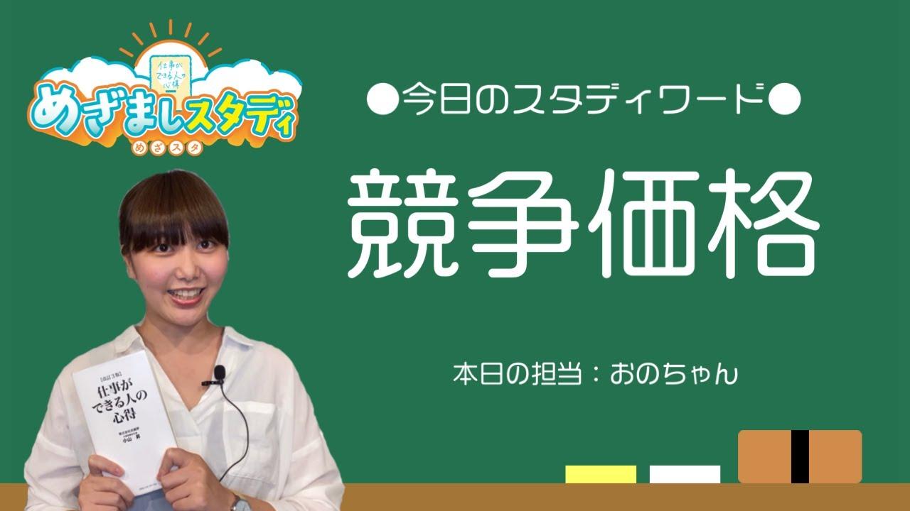 2021/4/5【めざましスタディ】「競争価格」(小山昇の書籍「仕事ができる人の心得」より