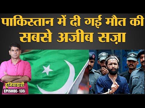 Quran में Blasphemy की क्या सज़ा है, जिसके नाम पर Pakistan में लोग मारे जा रहे? | Duniyadari E135
