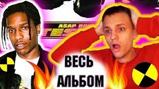 ЛЕГЕНДАРНО! ОБЗОР/РЕАКЦИЯ НА АЛЬБОМ A$AP ROCKY - TESTING