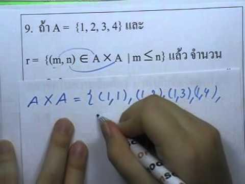 ข้อสอบคณิต O-NET ,ปี2550 ,ตอน01