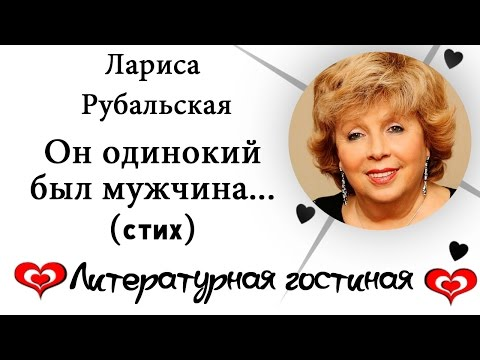 Волгоградской лариса рубальская о старости с юмором зеркало малышам
