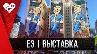 E3 2018 | Выставка