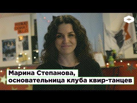Как Марина Степанова разрушает стереотипы в своем клубе квир-танцев | ROMB