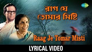 Raag Je Tomar Mishti lyrical Video | রাগ যে তোমার মিষ্টি | Hemanta Mukherjee | Sandhya Mukherjee