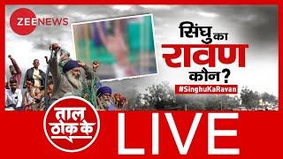 Taal Thok Ke Live: सिंघु का रावण कौन? | Singhu Ka Ravan | TTK Live | Farmers Protest | Debate Show