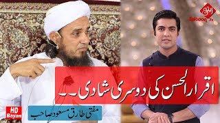 Iqrar ul Hassan ki Doosri Shaadi | Mufti Tariq Masood SB | Zaitoon Tv