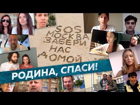 Застрявшие за границей: чья это проблема? / Редакция