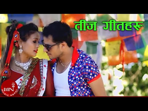 New Non Stop Teej Video 2016/2073 || Jukebox | Bhawana Music Solution