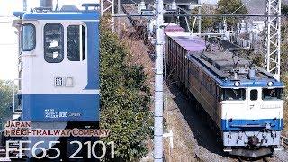 【貨物列車 EF65 2101】EF65と京成3600形の交差  新金貨物線 新小岩信号場駅 1091レ