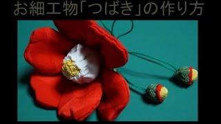【お祝いの着物】お細工物「つばき袋」作り方