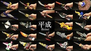 仮面ライダー 平成ライダー 武器シリーズ パート1 ソード セイバー 剣編 Heisei Kamen Rider weapon series part 1 sword saver sword ver