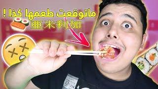جربت أكل سوشي لأول مرة في حياتي 🍣 !! ( انصدمت من الطعم 🤢😂!!! )
