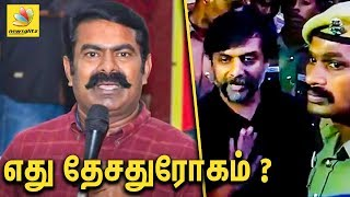 Seeman About Thirumurugan Gandhi Arrest | Naam Tamilar