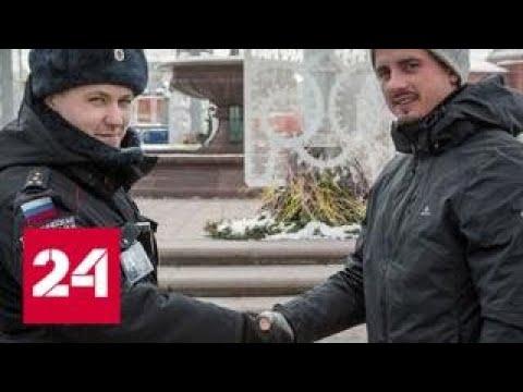 К Чемпионату мира в России появятся новые подразделения туристической полиции - Россия 24