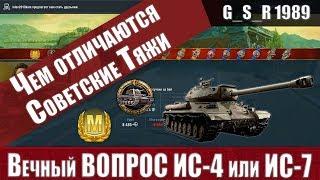 WoT Blitz - КТО КРУЧЕ  Советские танки монстры ИС-4 и ИС -7 - World of Tanks Blitz (WoTB)