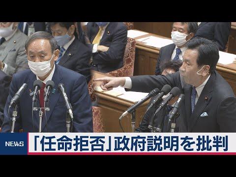 2020/11/04 「任命拒否」政府説明を批判(2020年11月4日)